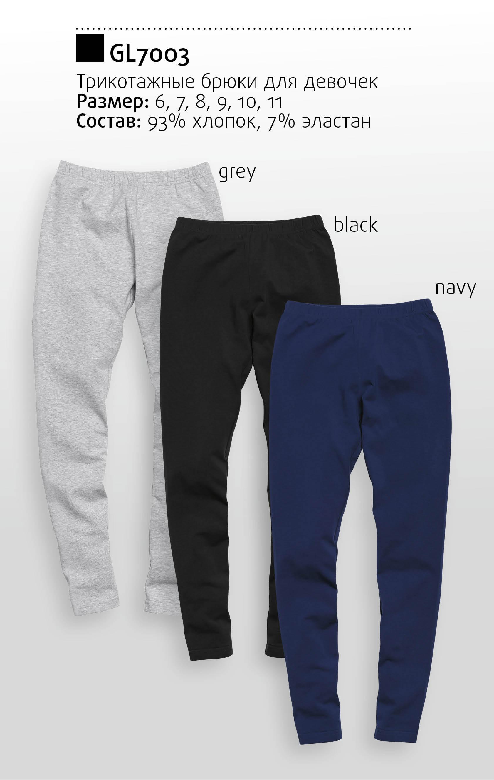 GL7003 брюки для девочек (1 шт в кор.)