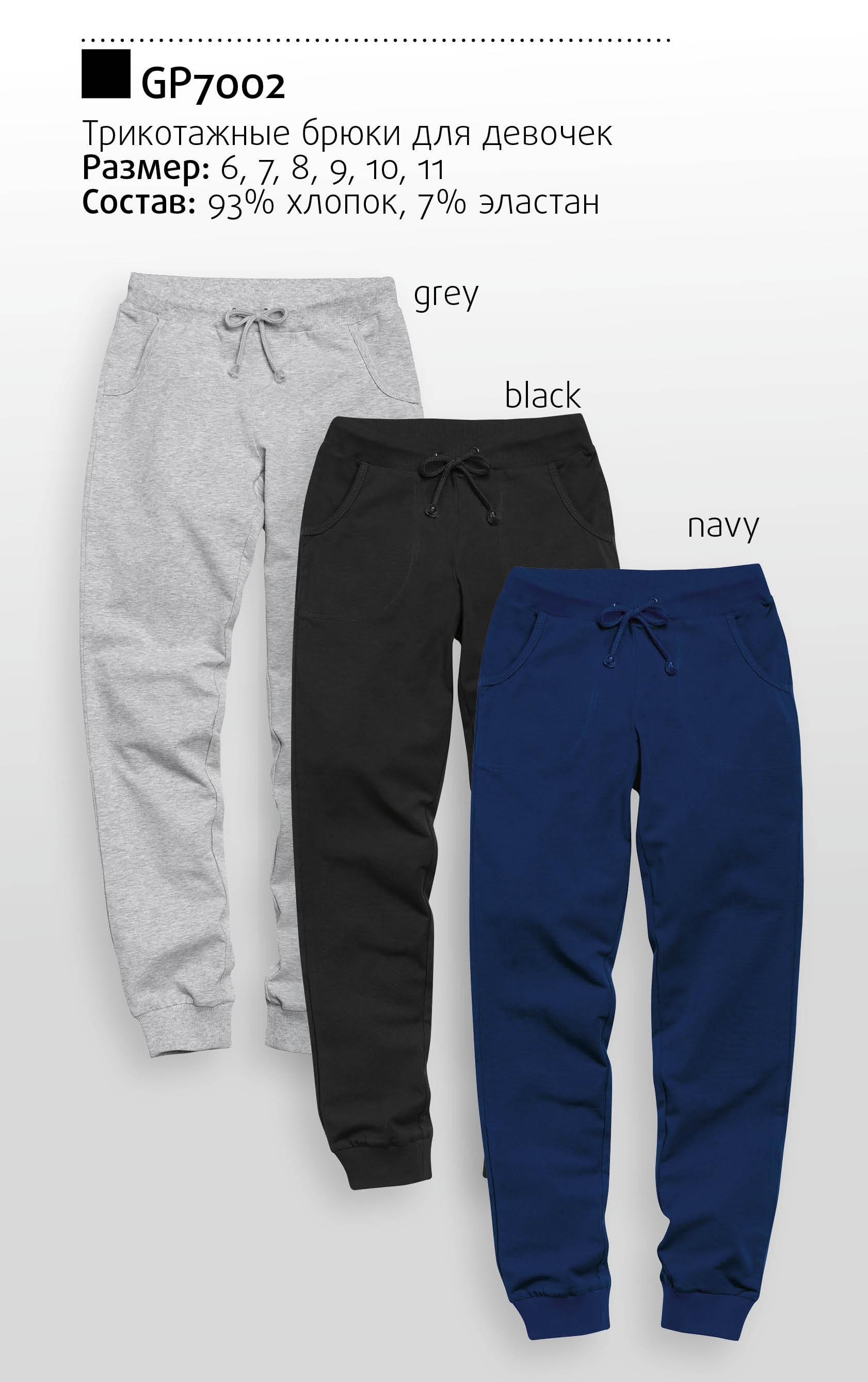 GP7002 брюки для девочек (1 шт в кор.)